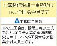 TKC全国会の比嘉税理士