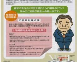 沖縄県中小企業再生支援協議会のご案内