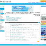 日本税理士会連合会HP